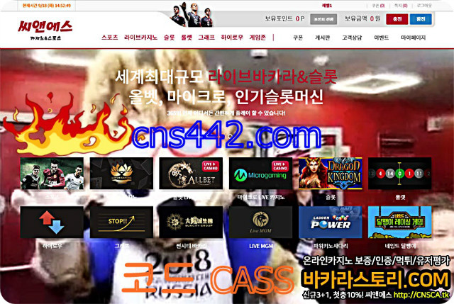 cns442.com cass.jpg